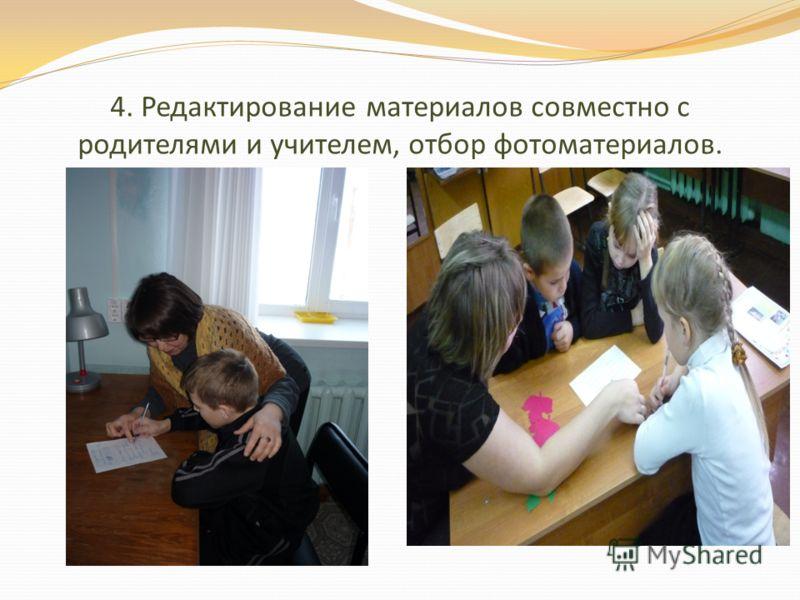 4. Редактирование материалов совместно с родителями и учителем, отбор фотоматериалов.