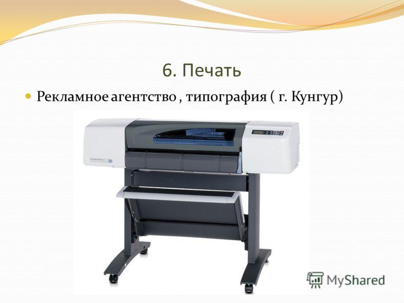 6. Печать Рекламное агентство, типография ( г. Кунгур)