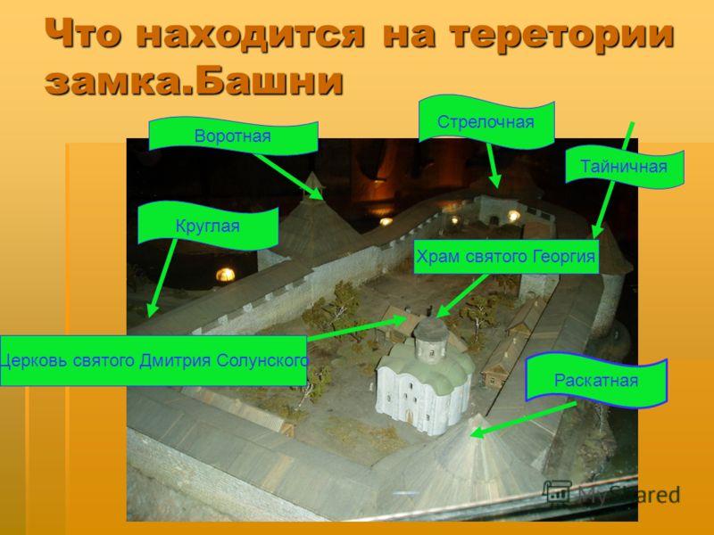 Что находится на теретории замка.Башни Раскатная Воротная Тайничная Круглая Стрелочная Храм святого Георгия Церковь святого Дмитрия Солунского