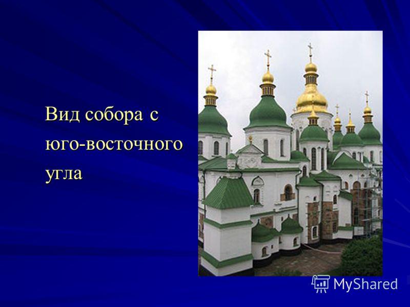 Вид собора с Вид собора с юго-восточного юго-восточного угла угла