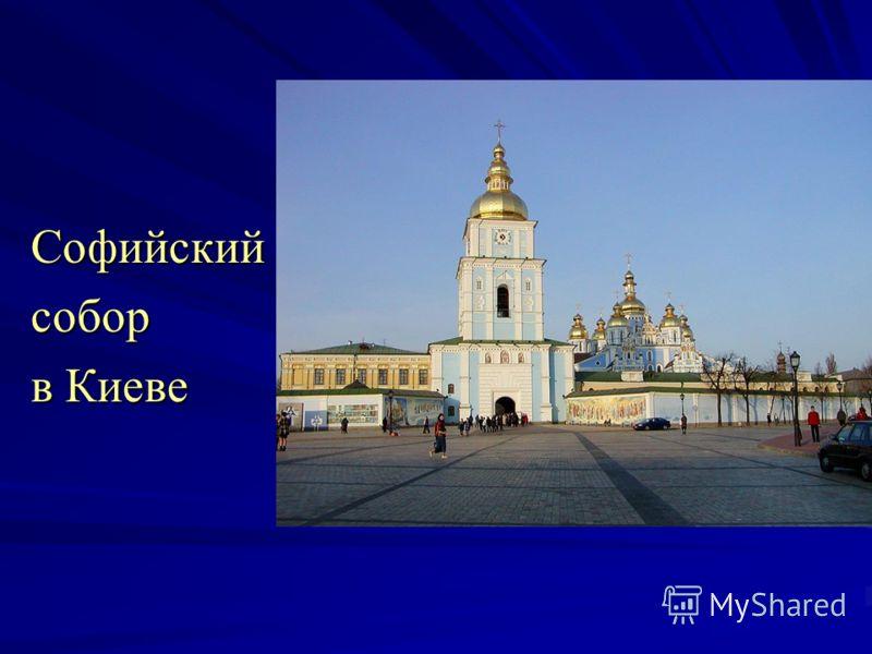 Софийскийсобор в Киеве