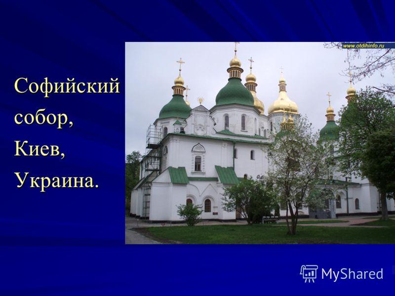Софийскийсобор,Киев,Украина.