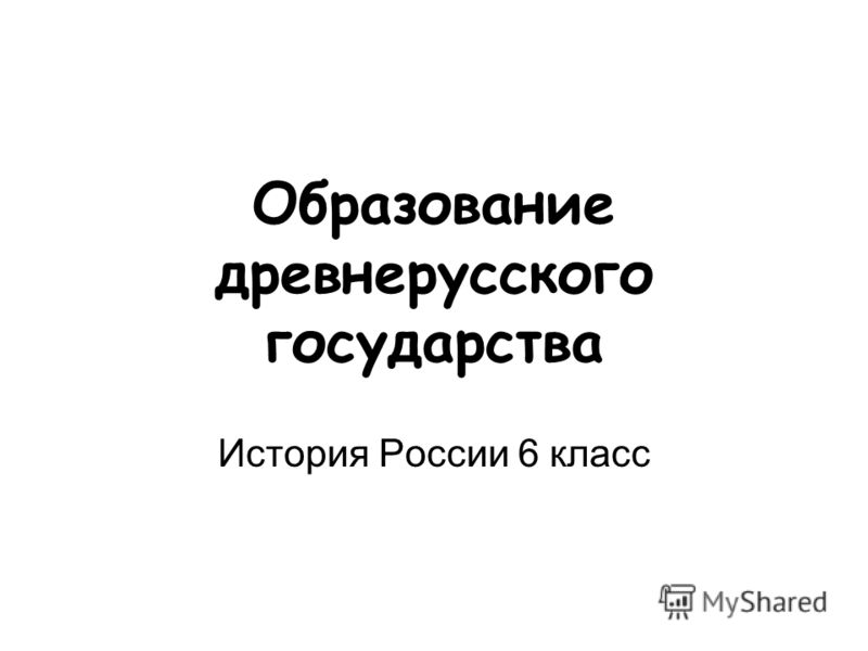 Образование древнерусского государства История России 6 класс