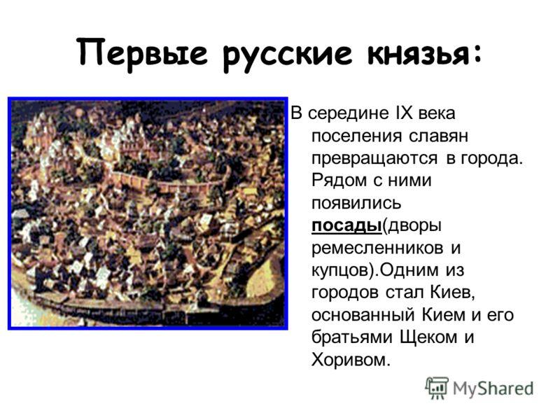 Презентация по истории россии 6 класс по пораграфам