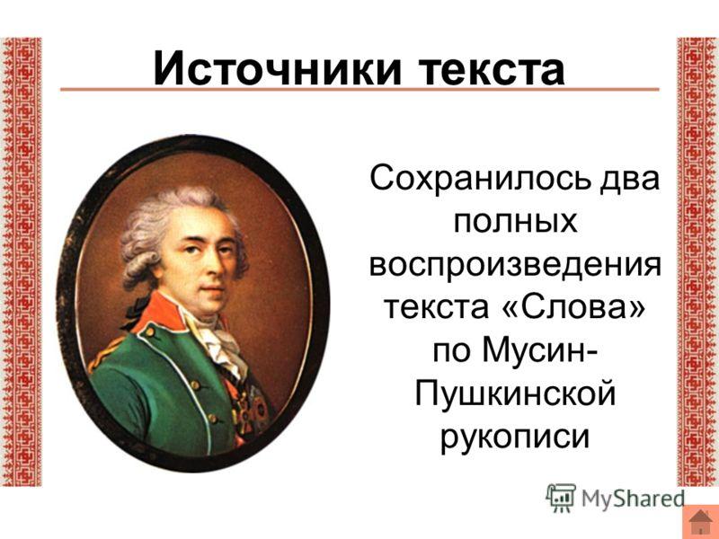 Источники текста Сохранилось два полных воспроизведения текста «Слова» по Мусин- Пушкинской рукописи