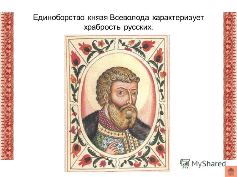 Единоборство князя Всеволода характеризует храбрость русских.