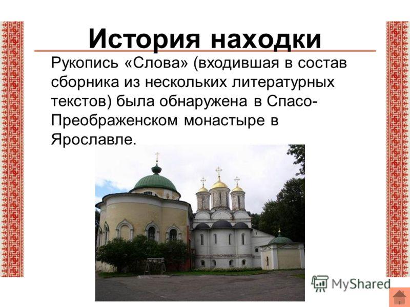 История находки Рукопись «Слова» (входившая в состав сборника из нескольких литературных текстов) была обнаружена в Спасо- Преображенском монастыре в Ярославле.