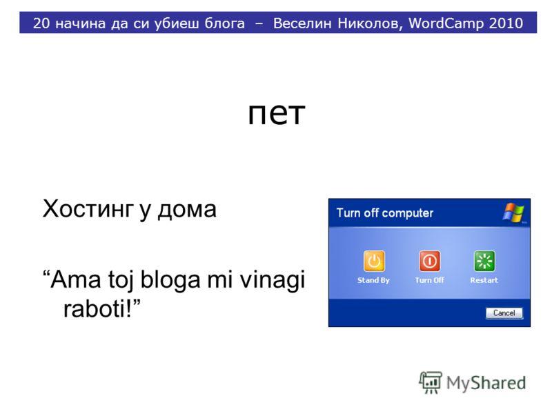 пет Хостинг у дома Ama toj bloga mi vinagi raboti! 20 начина да си убиеш блога – Веселин Николов, WordCamp 2010