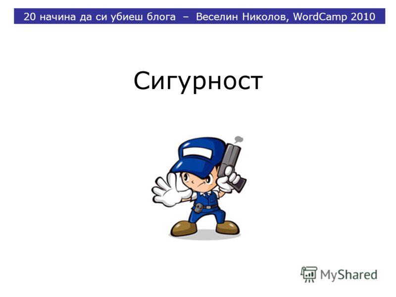 Сигурност 20 начина да си убиеш блога – Веселин Николов, WordCamp 2010