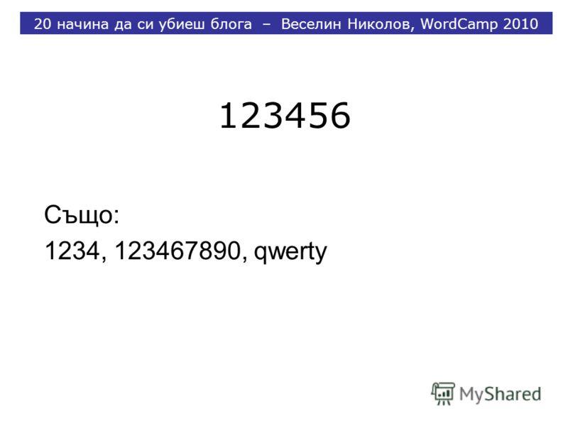 123456 Също: 1234, 123467890, qwerty 20 начина да си убиеш блога – Веселин Николов, WordCamp 2010