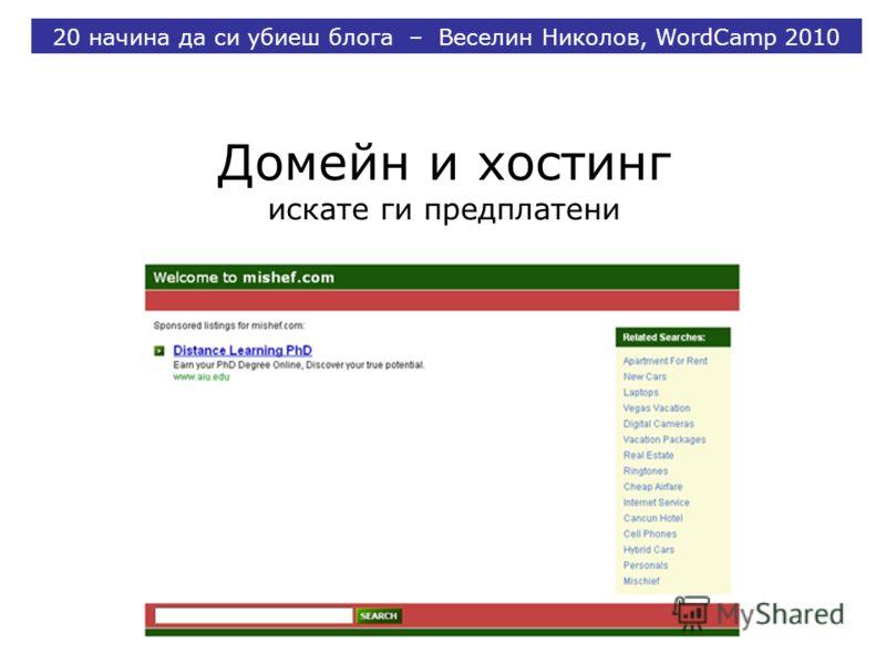 Домейн и хостинг искате ги предплатени 20 начина да си убиеш блога – Веселин Николов, WordCamp 2010