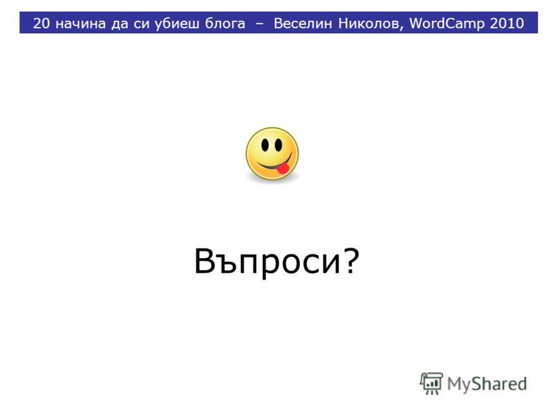 Въпроси? 20 начина да си убиеш блога – Веселин Николов, WordCamp 2010