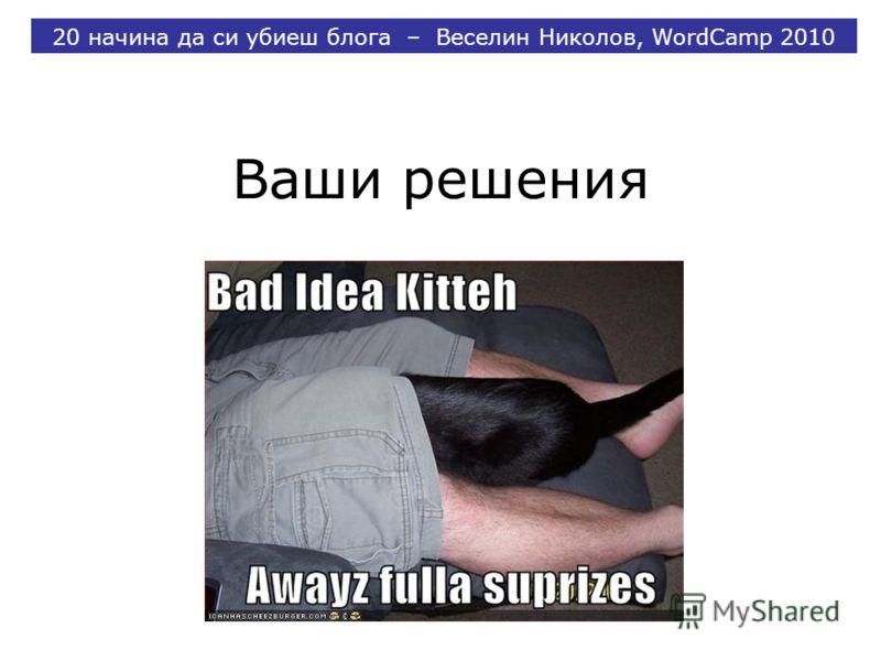 Ваши решения 20 начина да си убиеш блога – Веселин Николов, WordCamp 2010