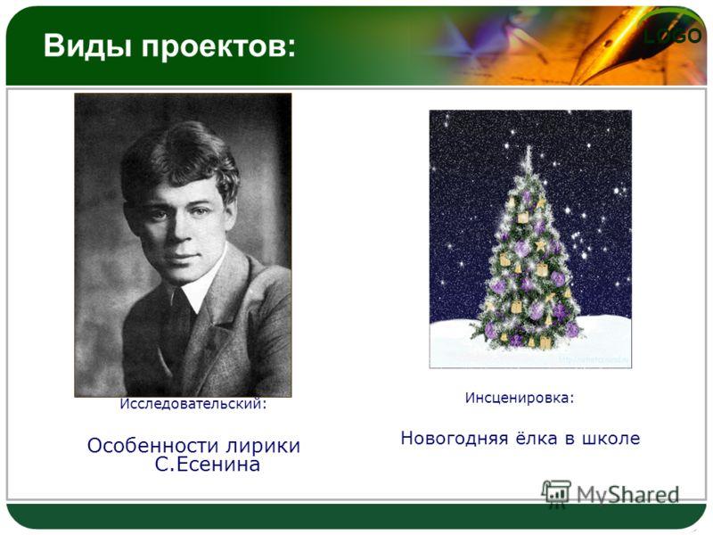 LOGO Виды проектов: Исследовательский: Особенности лирики С.Есенина Инсценировка: Новогодняя ёлка в школе