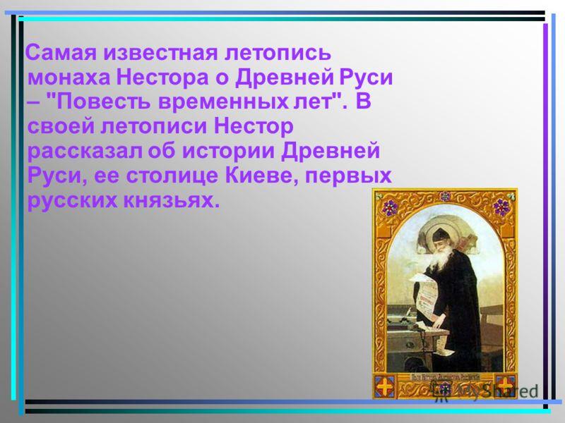 Самая известная летопись монаха Нестора о Древней Руси –