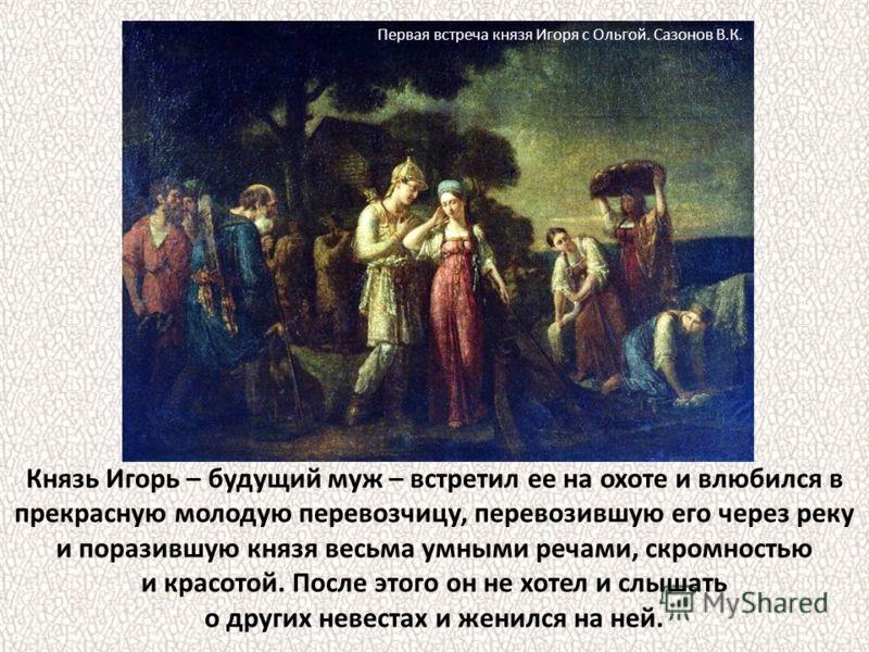 Родилась Ольга в нынешней Псковской (города Пскова тогда еще не было), а по житию – стране Плесковской, от веси Выбутцая (в 12 км от Пскова выше по реке Великой). Выбуты