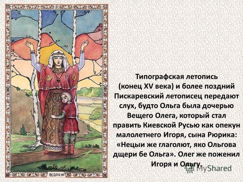 Присутствие предположительно скандинавов в тех местах отмечено рядом археологических находок, возможно датируемых 1-й половиной X века. С другой стороны, в летописях имя Ольги часто передано славянской формой «Вольга». Известно и древнечешское имя Ol