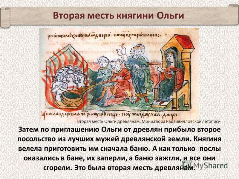 Обманутые послы сказали, что их смерть хуже Игоревой. Это была первая месть Ольги. Месть княгини Ольги. Миниатюры. Радзивилловская летопись. 15 в.