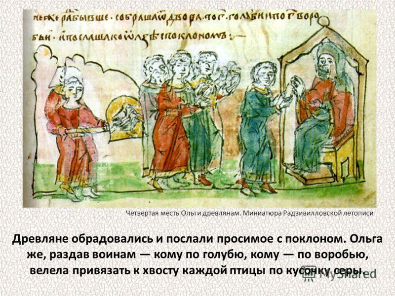 Тогда Ольга, говоря, что у древлян нет ни меда, ни мехов, в виде дани велела собрать с жителей города по три голубя и по три воробья с каждого двора. Князь Мал. г. Коростень