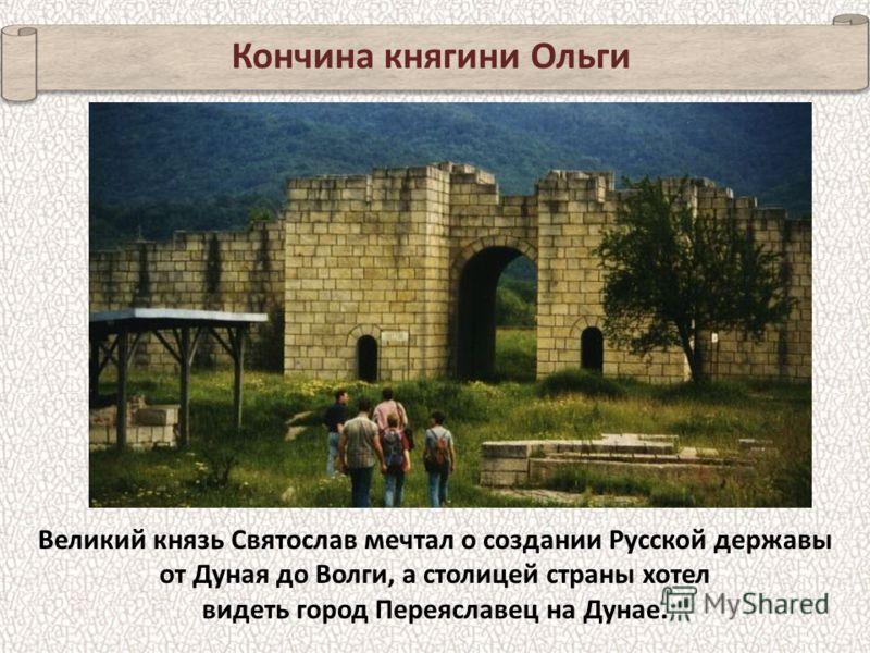В своих владениях она ставила кресты и строила храмы, готовя тем самым Русскую землю к принятию христианской веры.