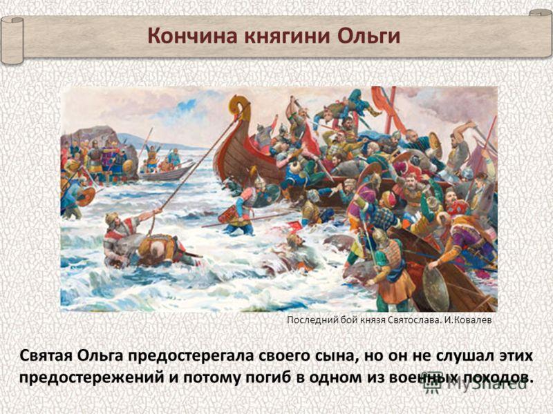 Кончина княгини Ольги Великий князь Святослав мечтал о создании Русской державы от Дуная до Волги, а столицей страны хотел видеть город Переяславец на Дунае.