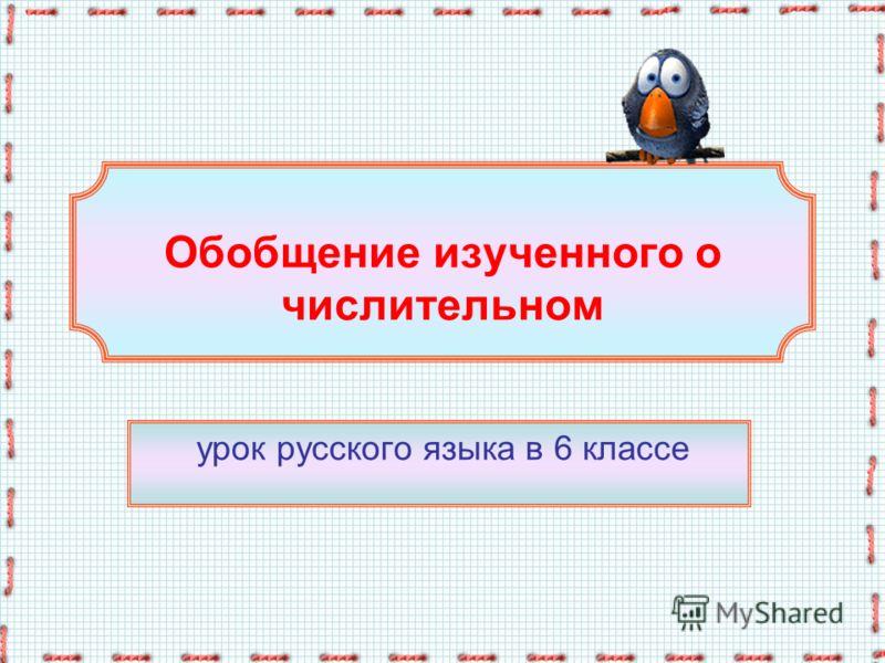 Обобщение изученного о числительном урок русского языка в 6 классе