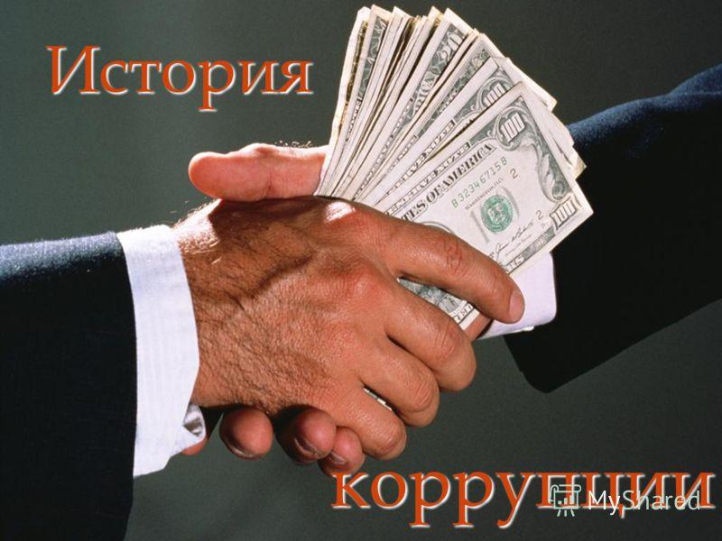 История коррупции