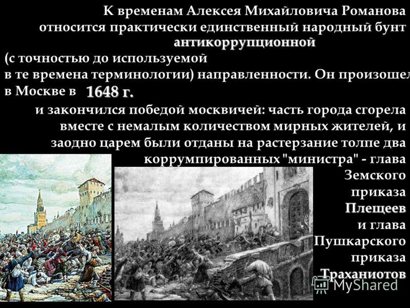 и закончился победой москвичей: часть города сгорела вместе с немалым количеством мирных жителей, и заодно царем были отданы на растерзание толпе два коррумпированных