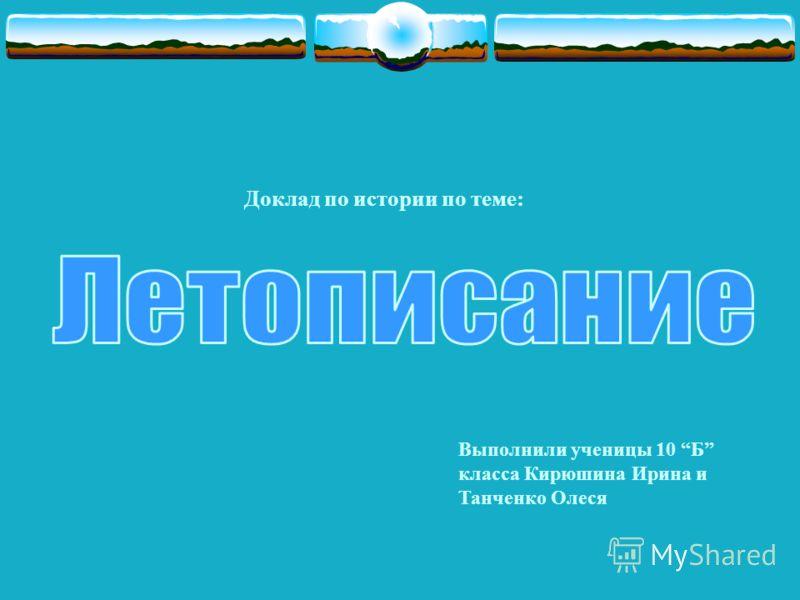 Выполнили ученицы 10 Б класса Кирюшина Ирина и Танченко Олеся Доклад по истории по теме: