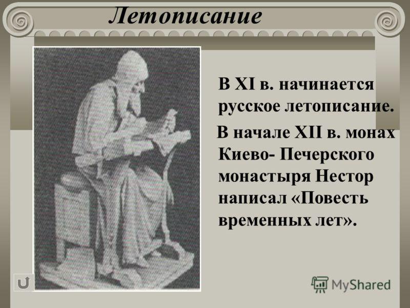 Летописание В XI в. начинается русское летописание. В начале XII в. монах Киево- Печерского монастыря Нестор написал «Повесть временных лет».