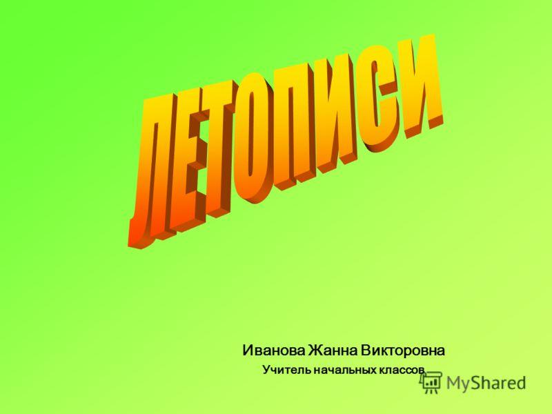 Иванова Жанна Викторовна Учитель начальных классов
