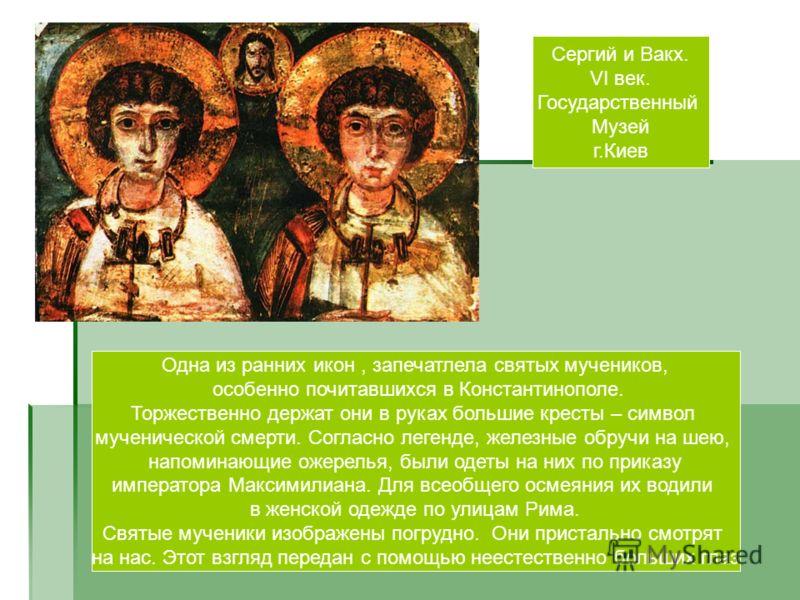 Одна из ранних икон, запечатлела святых мучеников, особенно почитавшихся в Константинополе. Торжественно держат они в руках большие кресты – символ мученической смерти. Согласно легенде, железные обручи на шею, напоминающие ожерелья, были одеты на ни