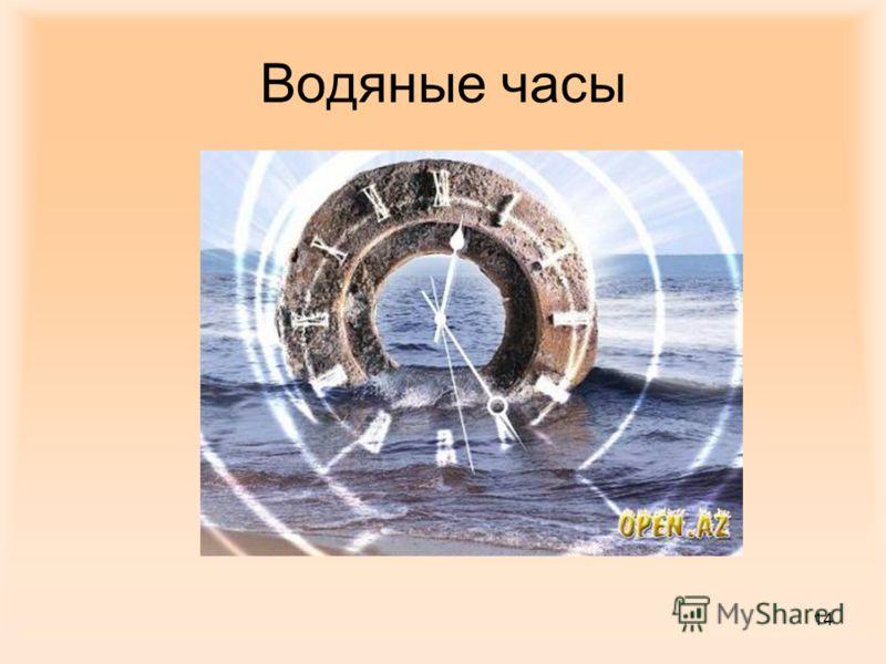 14 Водяные часы