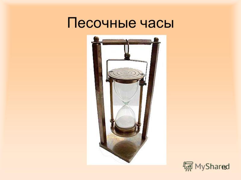 15 Песочные часы