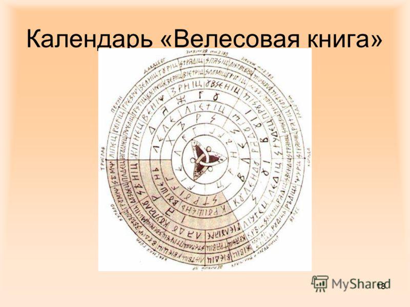 18 Календарь «Велесовая книга»