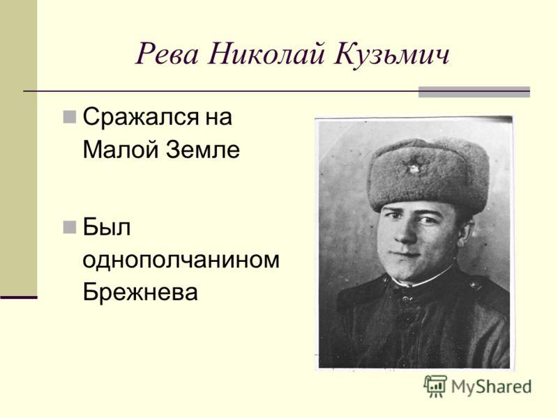 Рева Николай Кузьмич Сражался на Малой Земле Был однополчанином Брежнева