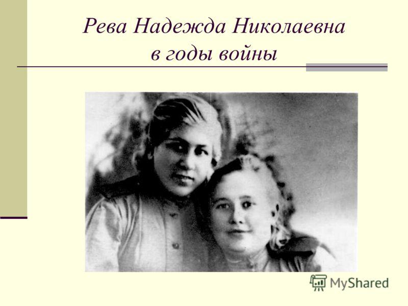 Рева Надежда Николаевна в годы войны