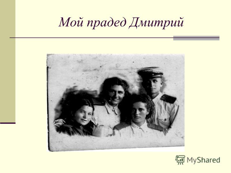 Мой прадед Дмитрий