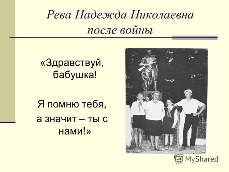 Рева Надежда Николаевна после войны «Здравствуй, бабушка! Я помню тебя, а значит – ты с нами!»
