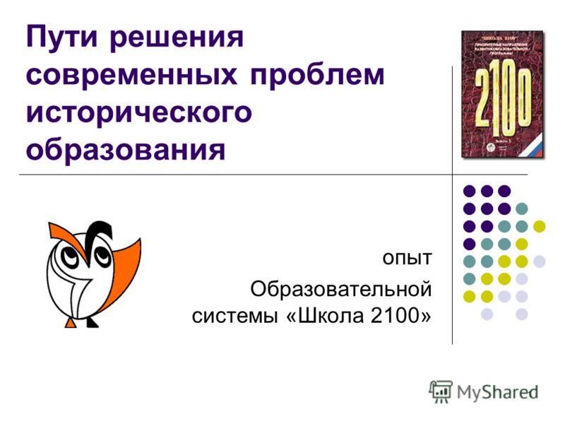 1 Пути решения современных проблем исторического образования опыт Образовательной системы «Школа 2100»