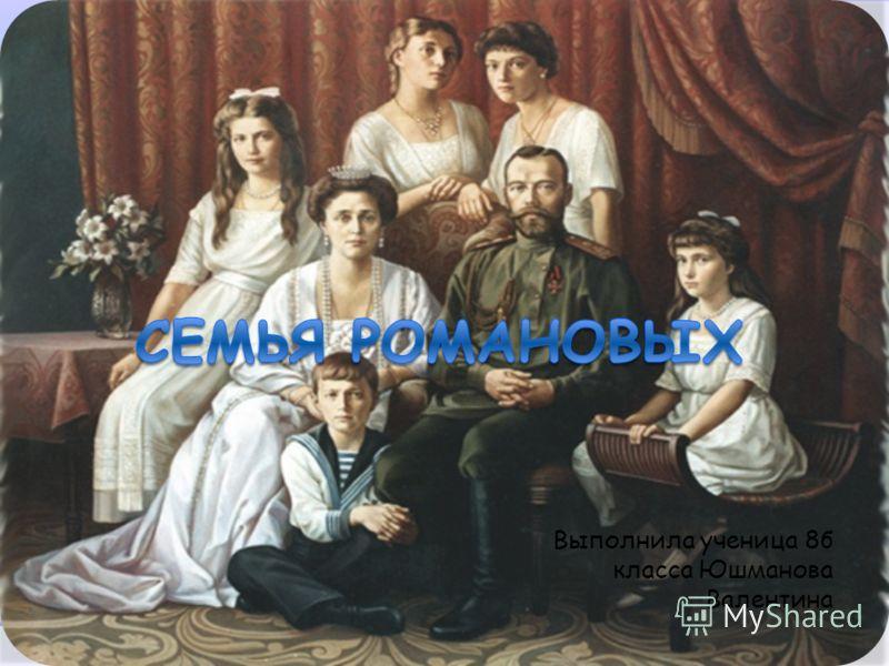 Выполнила ученица 8б класса Юшманова Валентина