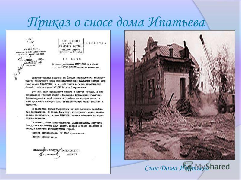 Приказ о сносе дома Ипатьева Снос Дома Ипатьева