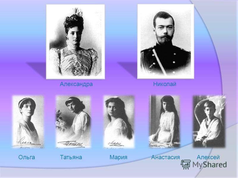 ОльгаТатьянаМарияАнастасияАлексей АлександраНиколай