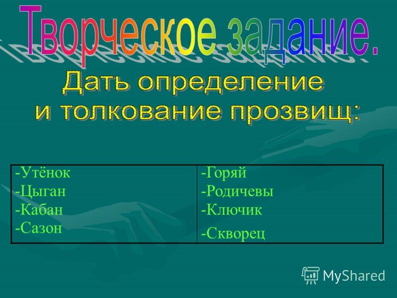-Горяй -Родичевы -Ключик -Скворец -Утёнок -Цыган -Кабан -Сазон