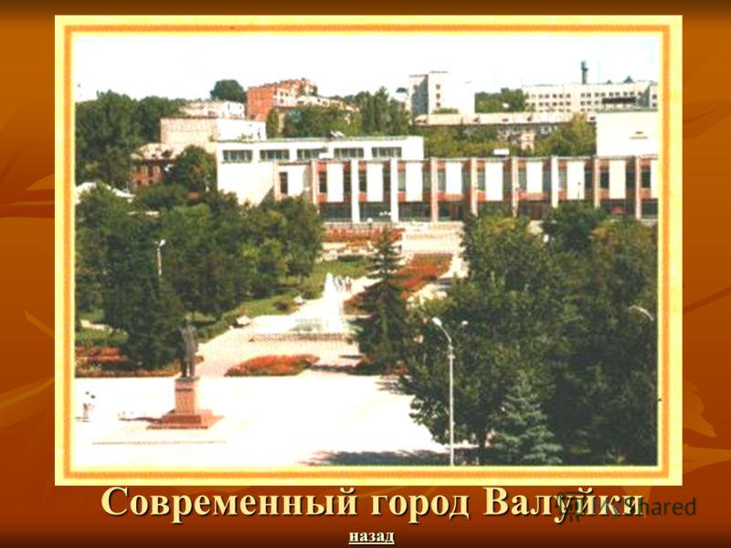 Современный город Валуйки назад назад