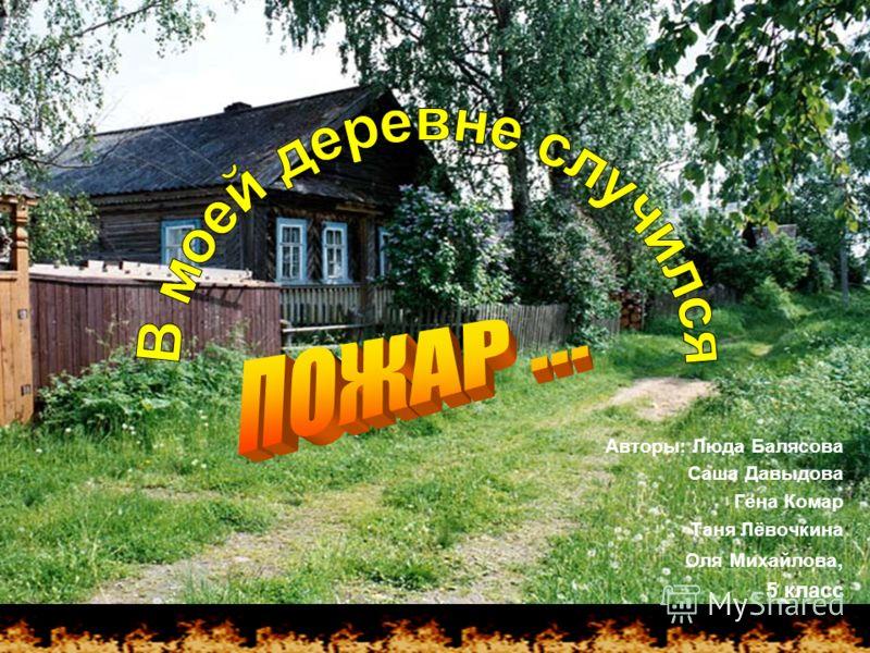 Авторы: Люда Балясова Саша Давыдова Гена Комар Таня Лёвочкина Оля Михайлова, 5 класс