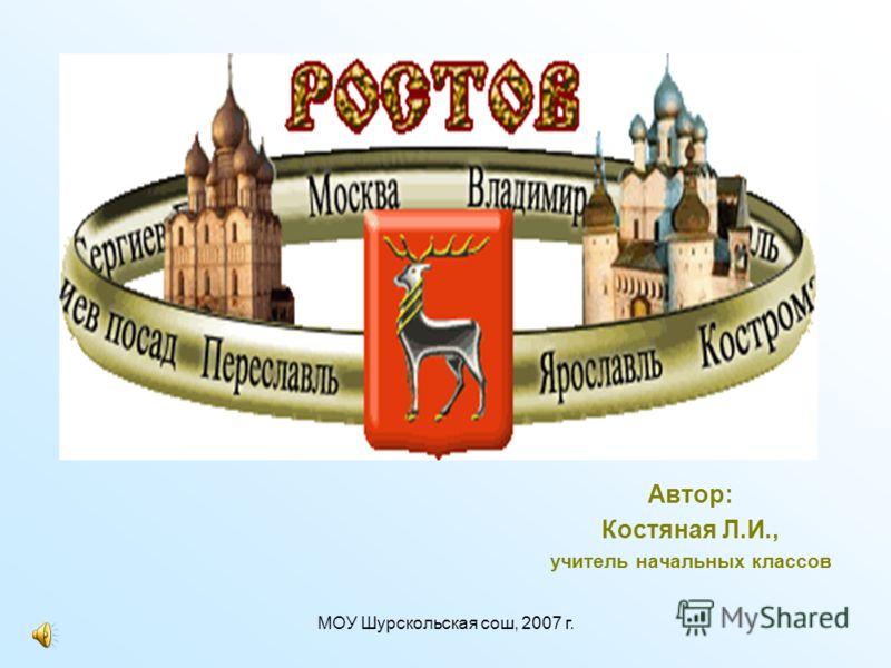 МОУ Шурскольская сош, 2007 г. Автор: Костяная Л.И., учитель начальных классов