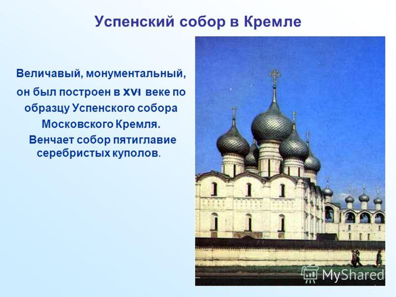 Успенский собор в Кремле Величавый, монументальный, он был построен в xv веке по образцу Успенского собора Московского Кремля. Венчает собор пятиглавие серебристых куполов.