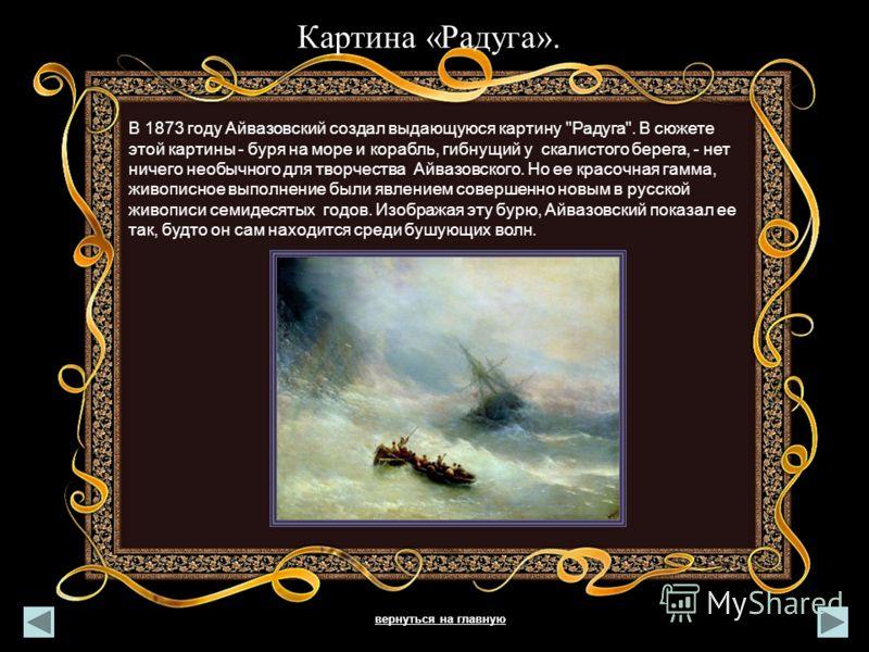 Картина «Радуга». В 1873 году Айвазовский создал выдающуюся картину