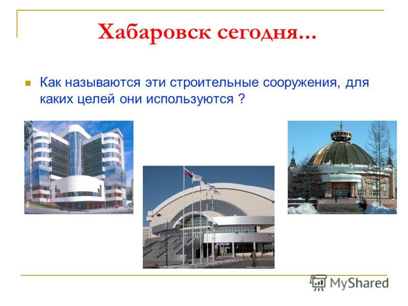 Хабаровск сегодня... Как называются эти строительные сооружения, для каких целей они используются ?